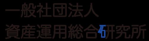 一般社団法人資産運用総合研究所